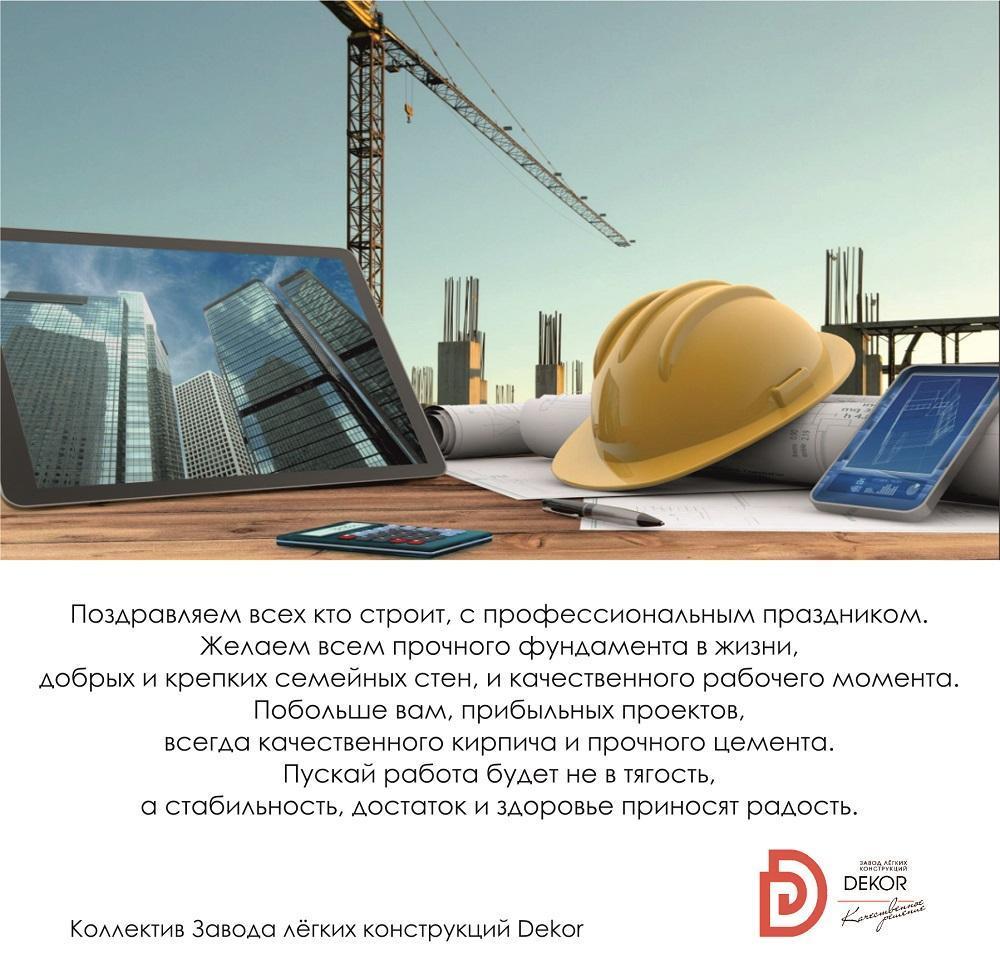 Поздравления для кирпичного завода с днем строителя